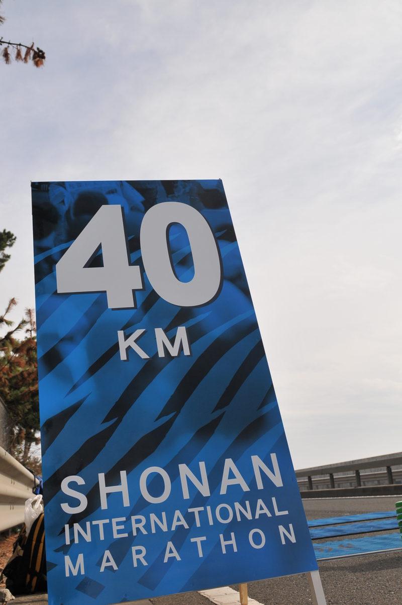 第6回湘南国際マラソンの40km地点のボード