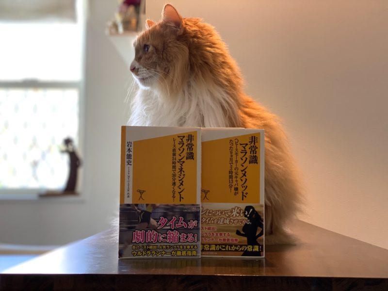 岩本能史さんの書籍『非常識マラソンメソッド』と『非常識マラソンマネジメント』(ともにソフトバンク新書)