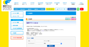 福岡マラソン記録検索ページ