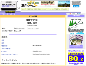 MarathonGuide.comのHP3