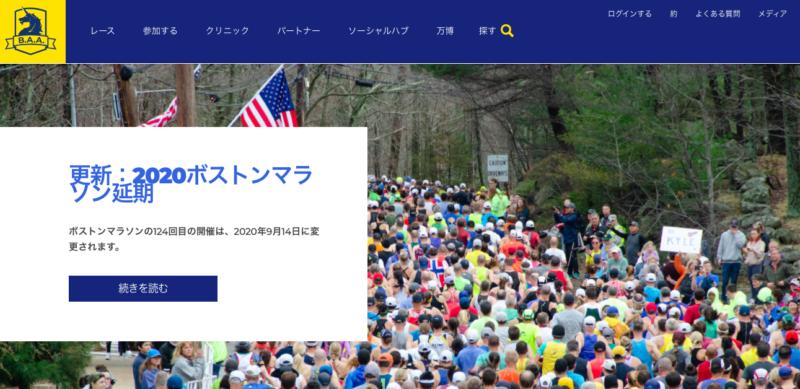 新型コロナウイルスで延期となるボストンマラソン (公式サイトより)