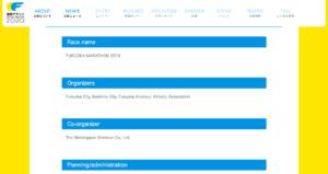 福岡マラソン公式サイト