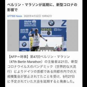 ベルリンマラソン延期のニュース