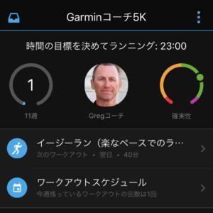 Garminコーチ5kmの画面