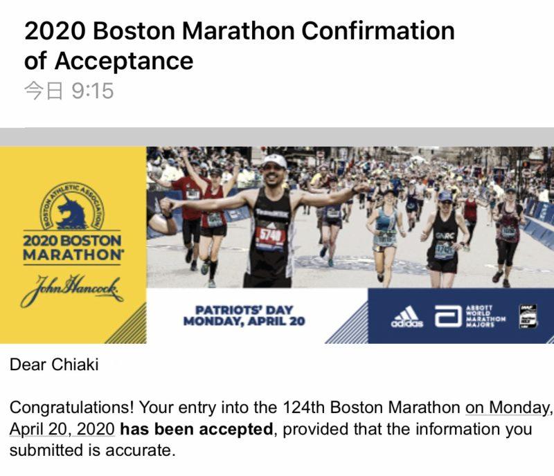 ボストンマラソン参加承認メール