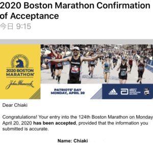 ボストンマラソン事務局からの参加承認メール