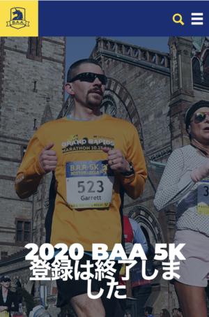 ボストンマラソン前々日に開催される5kmレースのエントリー画面