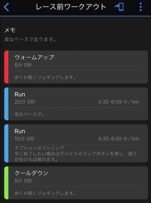 """レース前ワークアウト、5'32""""〜6'09""""で30分"""