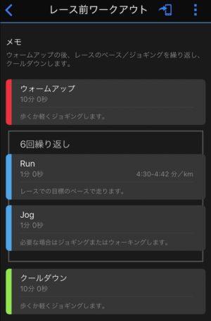 """レース前ワークアウト、 (1分4'30""""〜4'42""""+1分JOG)×6本"""