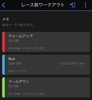 """レース前ワークアウト、5'32""""〜6'09""""で20分"""