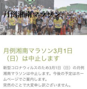 月例湘南マラソン開催中止のお知らせ