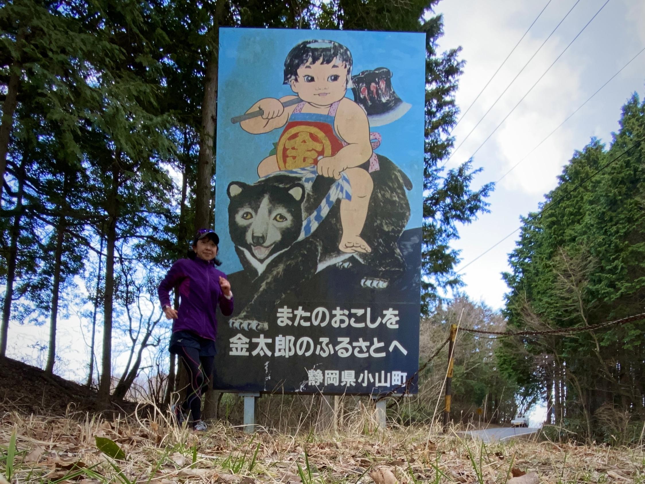 足柄峠走で静岡県との県境へ
