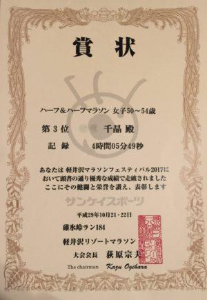 軽井沢マラソンフェスティバル3位入賞