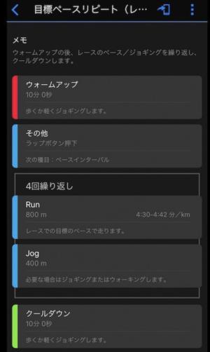 "(800m4'30""〜4'42""+400mJOG)×4本の目標ペースリピート走"
