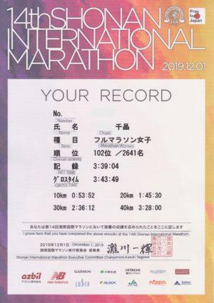 第14回湘南国際マラソンの完走証、英訳つき