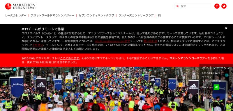 マラソンツアーズアンドトラベル公式サイト