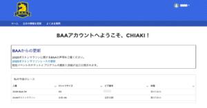 BAAアカウントページ