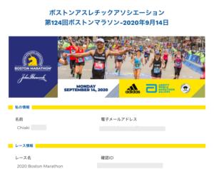 ボストンマラソン9月への参加表明1