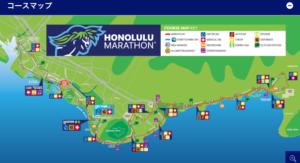 ホノルルマラソンのコースマップ