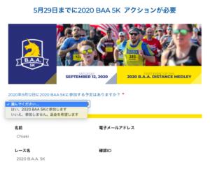 ボストンマラソン5km参加の可否