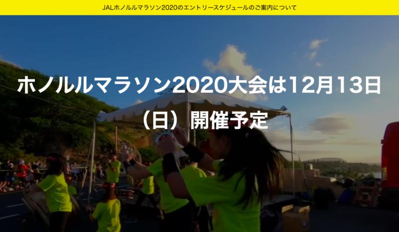 ホノルルマラソン日本事務局公式サイト