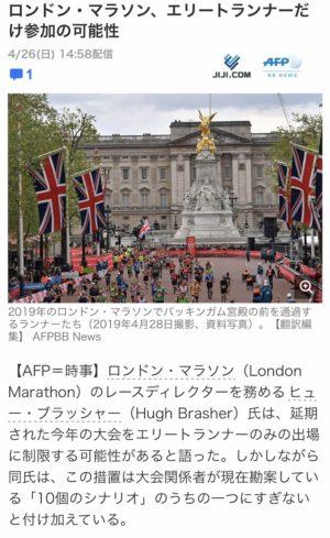 ロンドンマラソンがエリートだけで開催される可能性があるというニュース