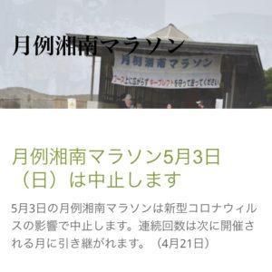 月例湘南マラソン中止のお知らせ