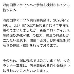 湘南国際マラソン事務局からのメール