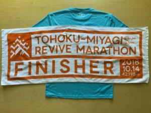 東北・みやぎ復興マラソン参加賞Tシャツ裏