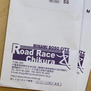 南房総市ロードレース千倉から9月の大会の中止のお知らせ
