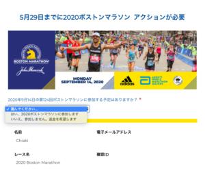 ボストンマラソンフルマラソン参加の可否