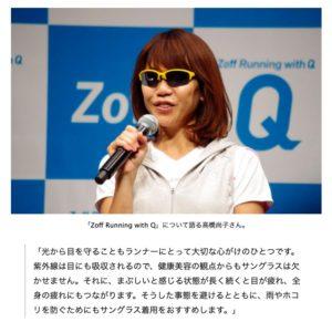 「Zoff Running with Q」高橋尚子さん