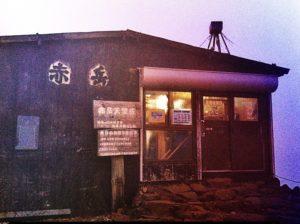 赤岳山小屋