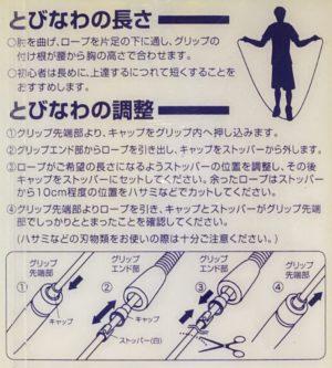 縄跳びの長さの説明