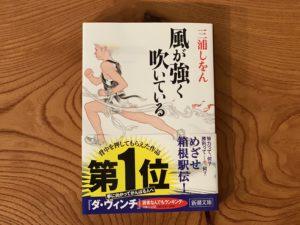 小説『風が強く吹いている』