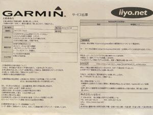 ForeAthlete 610修理1