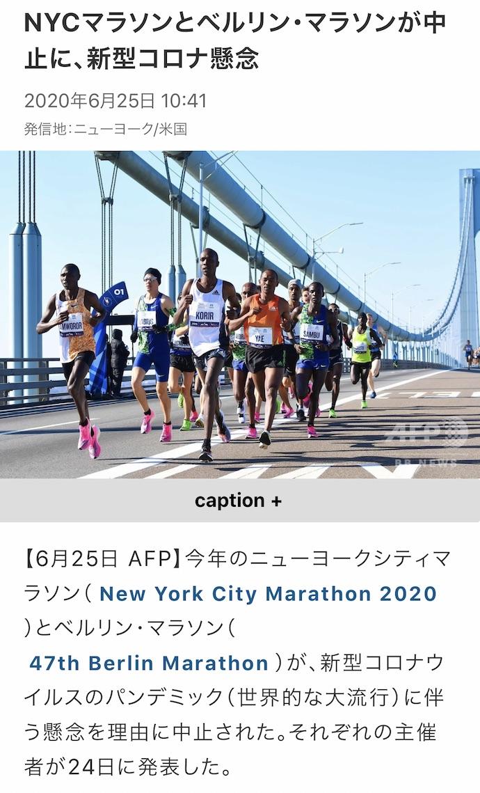 ニューヨークシティマラソンとベルリンマラソン中止のニュース