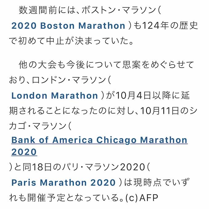 ボストンマラソンは? のニュース