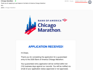 シカゴマラソン受付完了メール