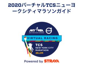 2020バーチャルTCSニューヨークシティマラソン