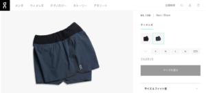 OnのRunning Shorts (2018モデル)公式サイトで販売中