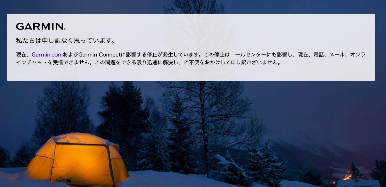 ガーミン公式サイトよりサービス停止のお知らせ