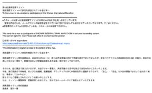 湘南国際マラソンランナー募集についての案内のメール