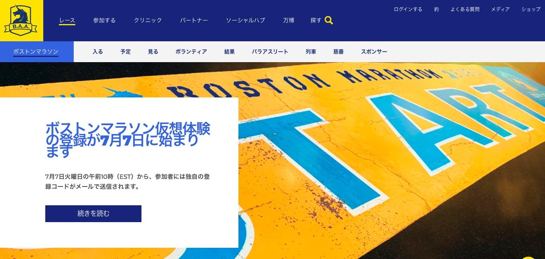 ボストンマラソン 公式サイトより