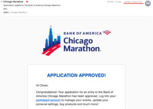 シカゴマラソン参加承認メール