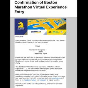 ボストンマラソンバーチャルエクスペリエンスの登録終了画面