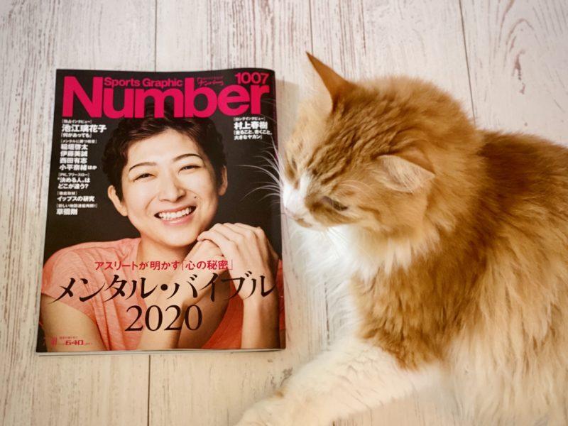 『ナンバー』最新号の村上春樹さんロングインタビュー