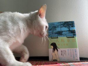 村上春樹さん短編集『一人称単数』