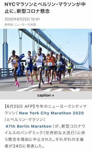 ニューヨークシティマラソン&ベルリンマラソン中止のニュース
