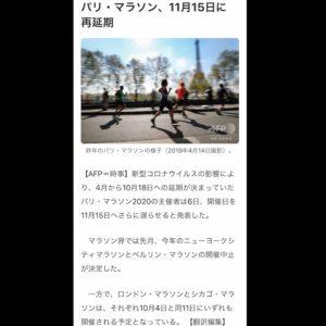 パリマラソン延期のニュース